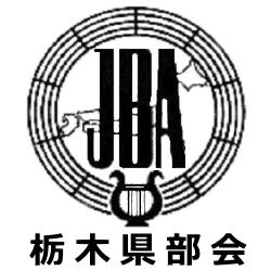 公益社団法人日本吹奏楽指導者協会 栃木県部会