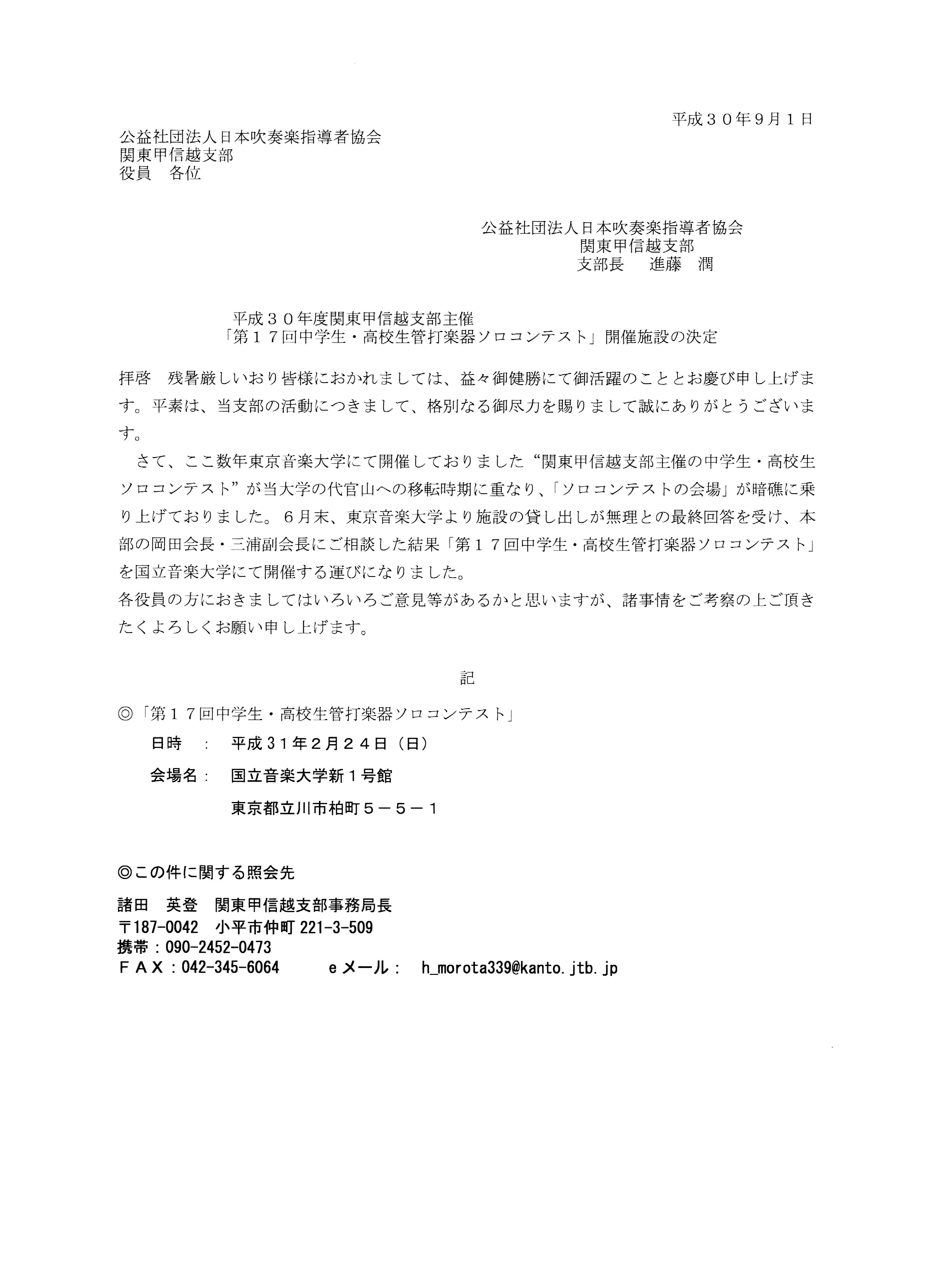 jba-tochigi – 公益社団法人日本...